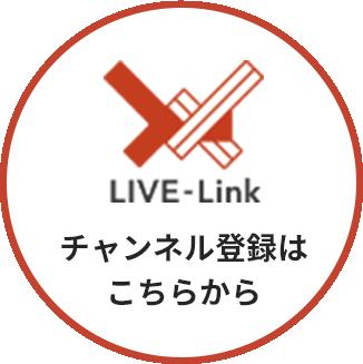 LIVE-Link チャンネル登録はこちらから