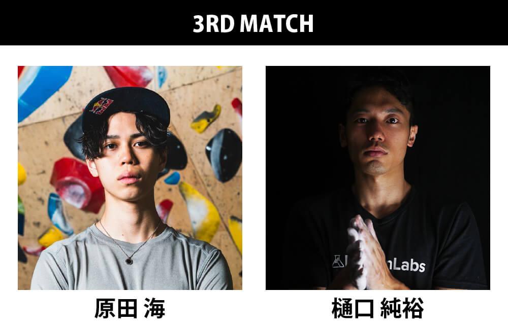 3RD MATCH 原田海 VS 樋口純裕