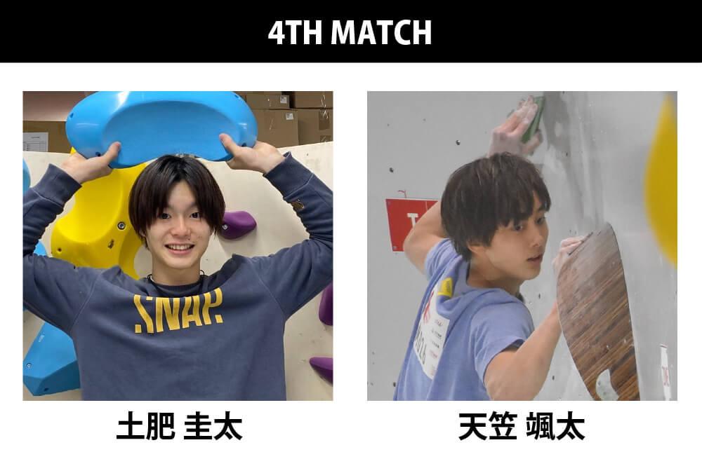 4TH MATCH 土肥圭太 VS 天笠颯太