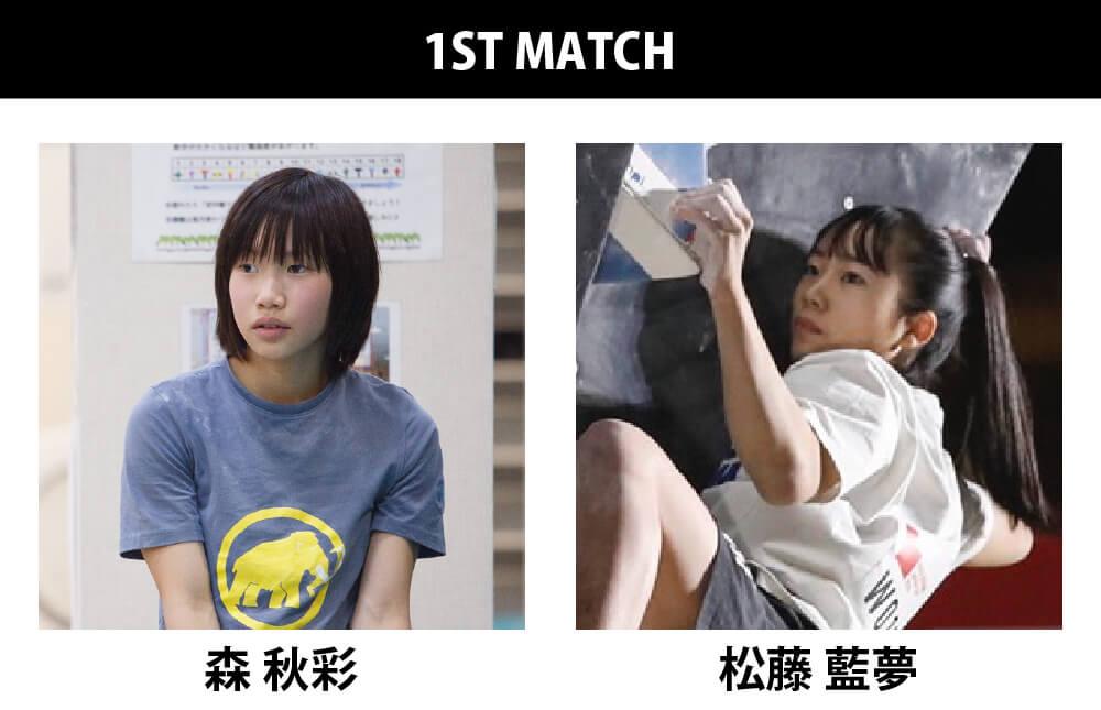 1ST MATCH 森秋彩 VS 松藤藍夢