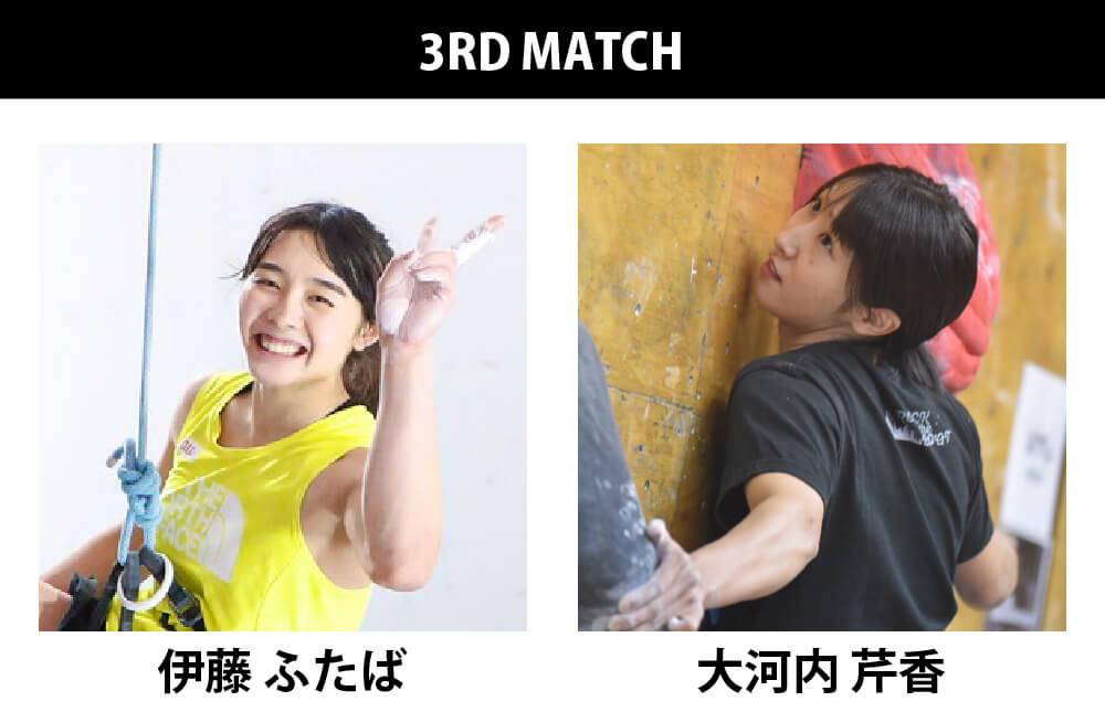 3RD MATCH 伊藤ふたば VS 大河内芹香